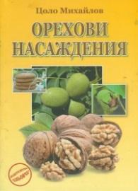 Орехови насаждения