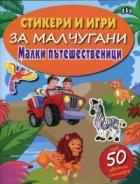 Стикери и игри за малчугани: Малки пътешественици (с над 50 цветни стикера)