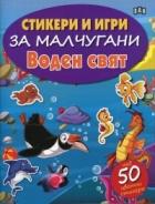 Стикери и игри за малчугани: Воден свят (с над 50 цветни стикера)