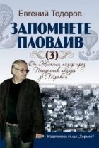 Запомнете Пловдив Кн.3: От Житния пазар през Понеделник пазара до