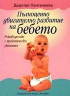 *Пълноценно двигателно развитие на бебето
