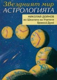 Звездният мир: Астрологията