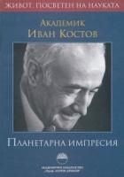 Академик Иван Костов: Планетарна импресия. Живот, посветен на науката