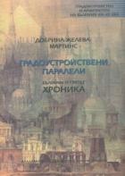 Градоустройствени паралели: България и светът - хроника