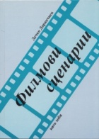 Филмови сценарии като хоби