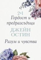 Футляр: 2 книги, които се четат на 1 дъх. Гордост и предразсъдъци. Разум и чувства