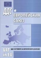 ДДС в Европейския съюз: ДДС системите на европейските държави