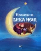 Приказки за лека нощ