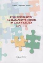 Граждански идеи за българската поезия за деца и юноши /1878-1918/