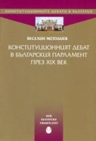 Конституционният дебат в българския парламент през XIX век