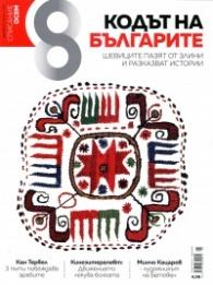 Списание 8; Бр.8/ Август 2018