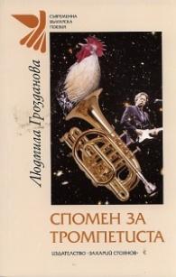 Спомен за тромпетиста