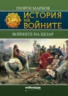 История на войните 5: Войните на Цезар