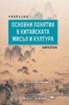 Основни понятия в китайската мисъл и култура Т.2