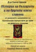 История на българите и на другите южни славяни