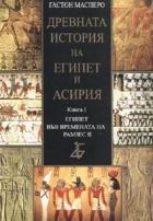 Древната история на Египет и Асирия Кн.1: Египет във времената на Рамзес II