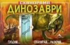 Сканорама: Динозаври (Плъзни... Сканирай... Разкрий)