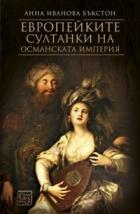 Европейките султанки на Османската империя