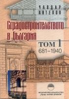 Сградостроителството в България Т.1: 681-1940