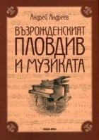 Възрожденският Пловдив и музиката