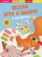 Весели игри и задачки с катеричка (Образователна книжка за деца 4-6 години)