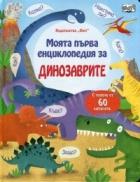 Моята първа енциклопедия за динозаврите (с повече от  60 капачета)
