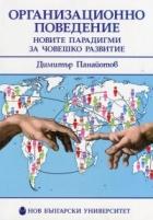 Организационно поведение: Новите парадигми за човешко развитие