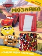 Колите 3: Мозайка (включва 800 мъниста)