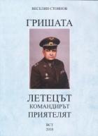 Гришата - летецът, командирът, приятелят