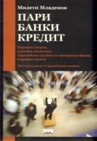 Пари, банки, кредит / пето издание