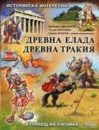 Историята е интересна Кн.2: Древна Елада. Древна Тракия (В помощ на ученика)