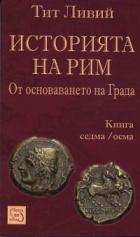 Историята на Рим Кн.7/8: От основаването на града