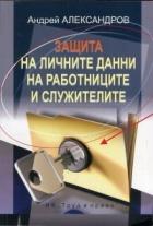Защита на личните данни на работниците и служителите