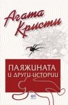 Паяжината и други истории