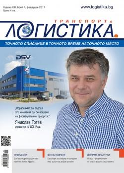 ЛОГИСТИКА - бр.1/2017