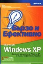 Windows XP: Бързо и ефективно