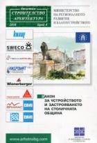 Закон за устройството и застрояването на Столичната община