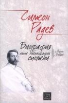 Симеон Радев. Пълна библиография. Биография. Спомени