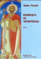 Изповедта на Черноризеца