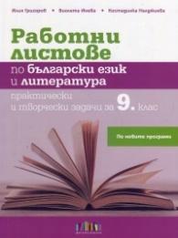 Работни листове по български език и литература за 9 клас. Практически и творчески задачи