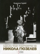 Щрихи към портрета на Никола Гюзелев