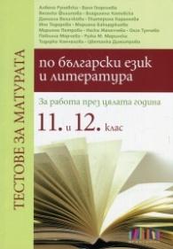 Тестове за матурата по Български език и литература 11 и 12 клас. За работа през цялата година