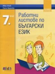 Работни листовле по Български език 7 клас