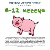 Точната книжка: за деца на възраст 6-12 месеца