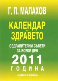 Календар на здравето 2011 г./ Оздравителни съвети за всеки ден