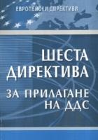 Шеста директива за прилагане на ДДС. от 17 май 1977 г.
