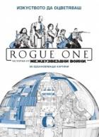Изкуството да оцветяваш: Rogue One. История от Междузвездни войни (66 вдъхновяващи картини)