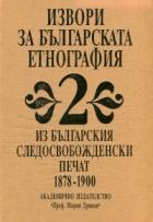 Извори за българската етнография Т. 2. Из българския следосвобожденски печат 1878 - 1900