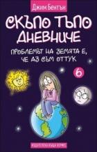 Проблемът със земята е, че аз съм оттук - кн. 6 (Скъпо тъпо дневниче)