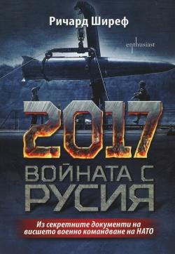 2017. Войната с Русия (Из секретните документи на висшето военно командване на НАТО)